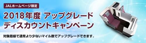 2018年度 JALホームページ限定 アップグレード ディスカウントキャンペーン
