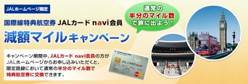 国際線特典航空券 JALカード navi会員 減額マイルキャンペーン