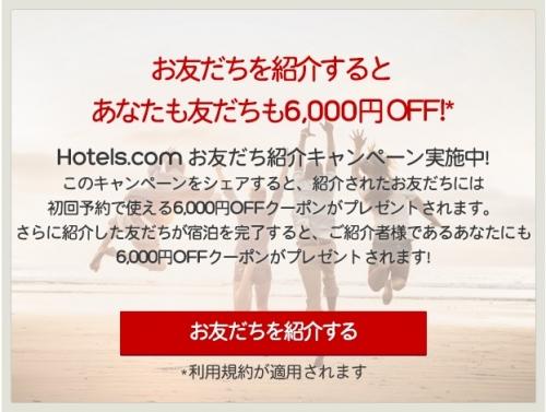 ホテルズドットコム お友だちを紹介すると 6,000 円OFF