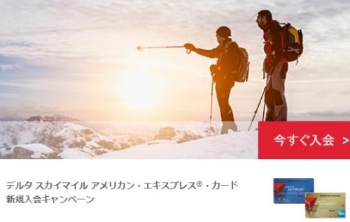 デルタ スカイマイル アメリカン・エキスプレス・カード 新規入会キャンペーン
