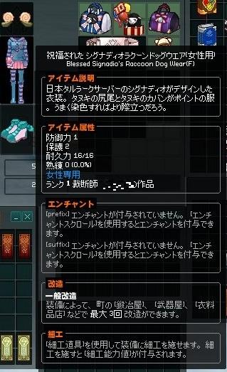 mabinogi_2017_12_11_009.jpg