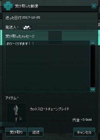mabinogi_2017_12_26_002.jpg