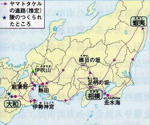 ヤマトタケル 東征