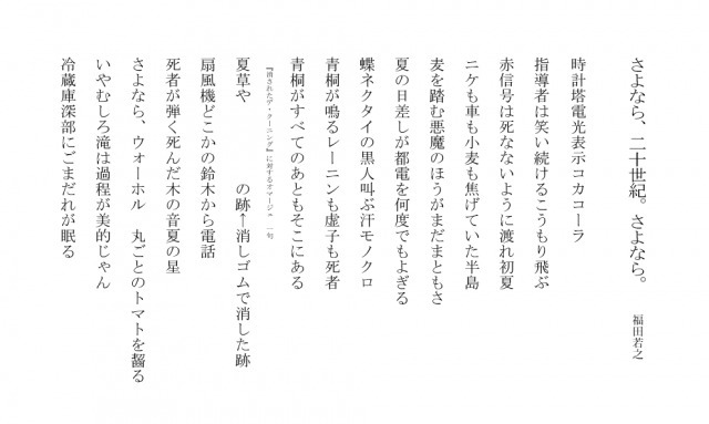 s_福田若之