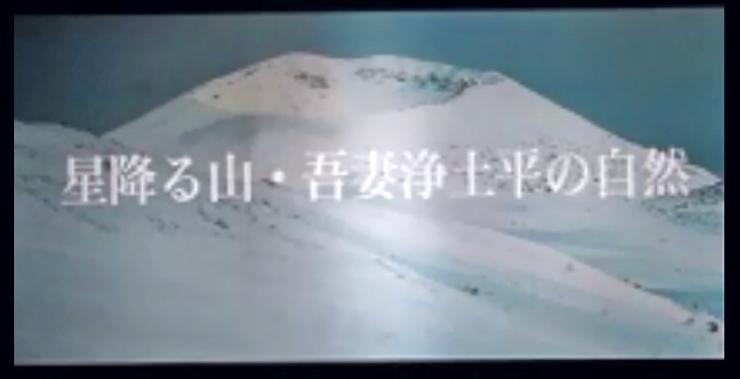 星降る山・吾妻浄土平の自然