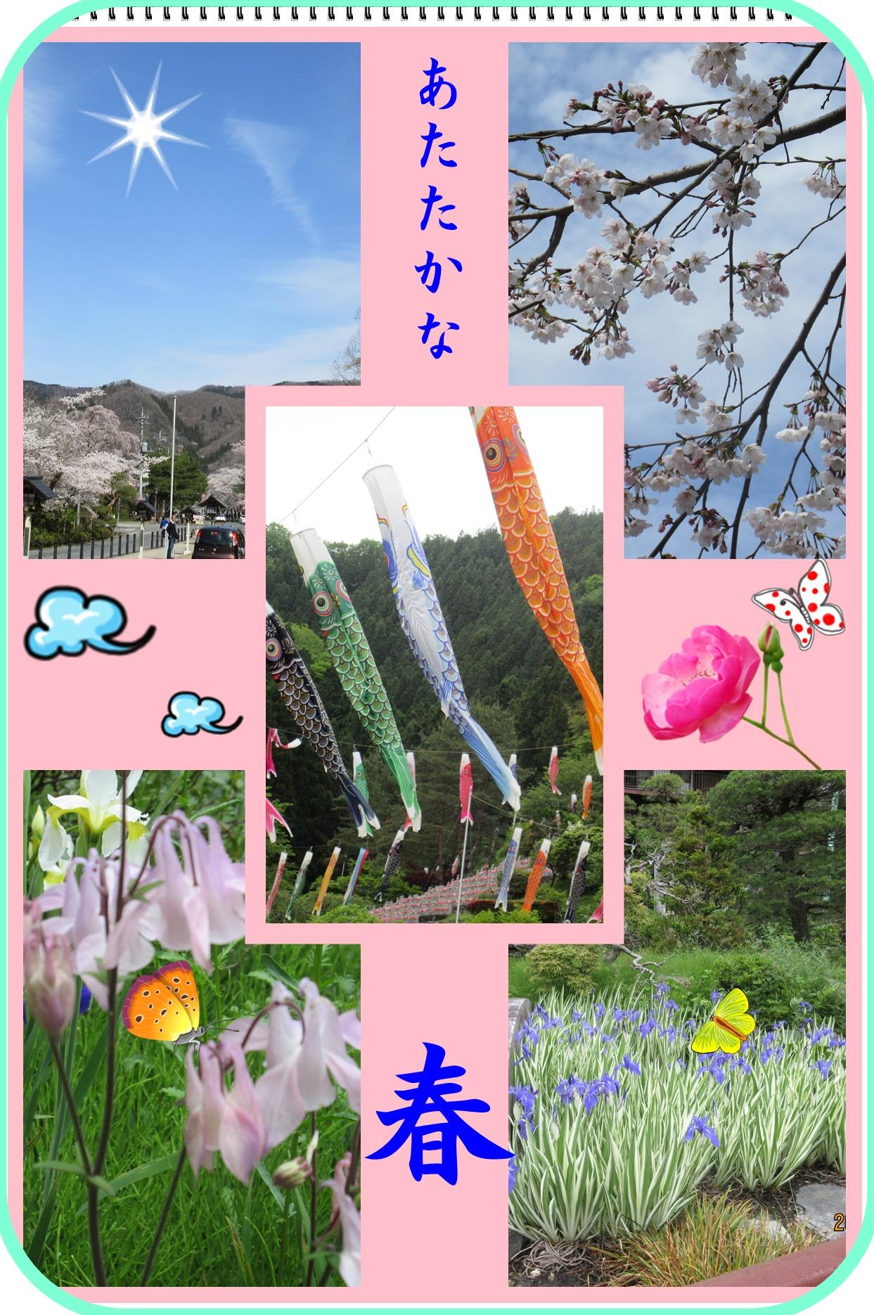 あたたかな春3 (1)冨田さん