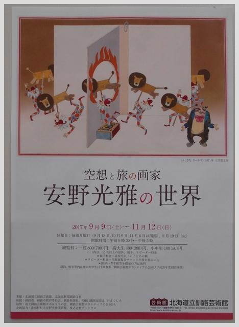 『安野光雅の世界』 釧路芸術館