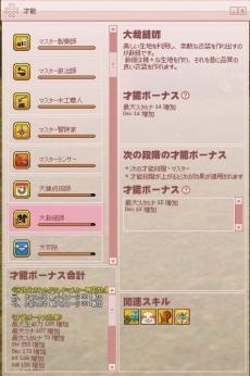 mabinogi_2017_11_23_011才能