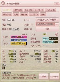 mabinogi_2017_11_23_009.jpg