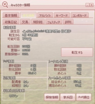 mabinogi_2017_11_23_010.jpg