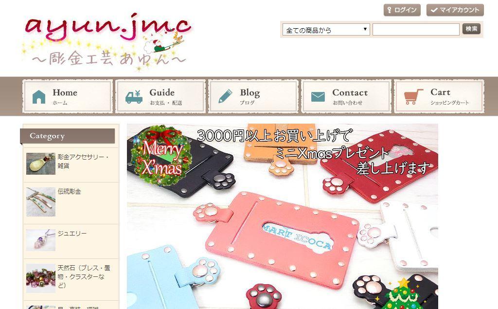 https://ayun.shop-pro.jp/