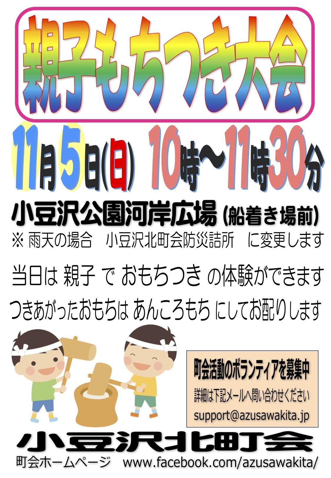 2017年11月5日(日)親子もちつき大会