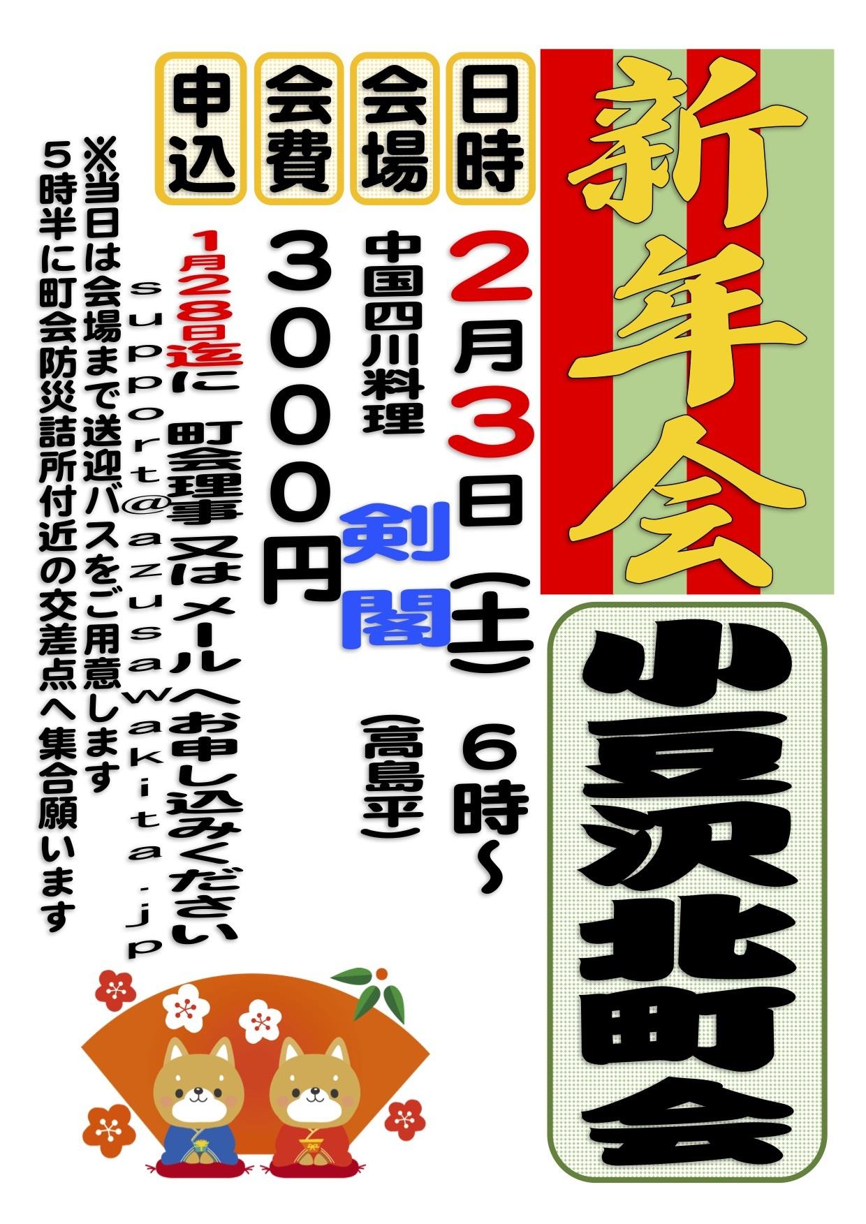 2018年2月3日(土) 小豆沢北町会新年会2018年