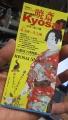 181110京博2008年暁斎展の半券