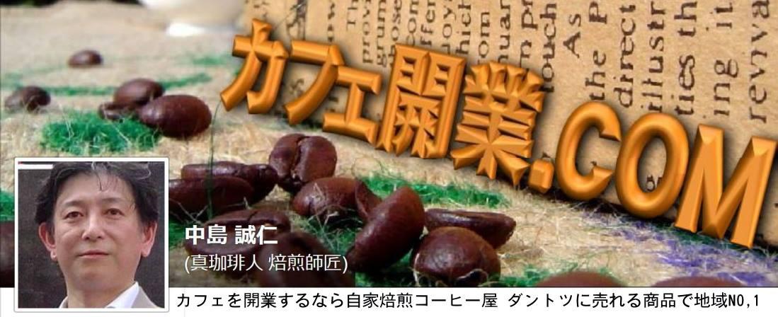 カフェ開業.com