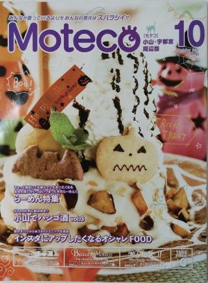 モテコ10_convert_20170928233518