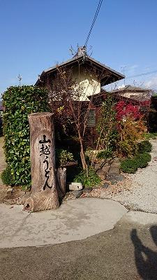 kagawa_20181214_03_t.jpg