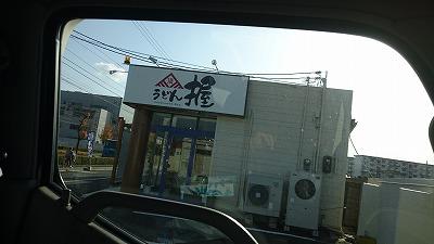 kagawa_20181214_04.jpg
