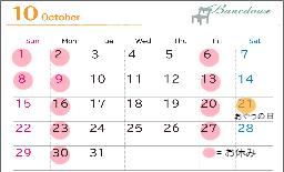 201710月Bancdouxカレンダー