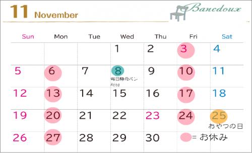 201711カレンダー