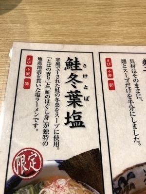 弟子屈ラーメン@福岡空港ラーメン滑走路