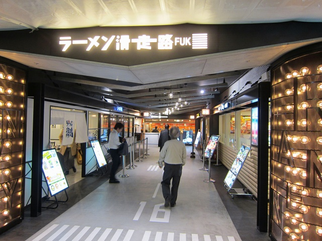 ワンタンメンの満月@福岡空港ラーメン滑走路