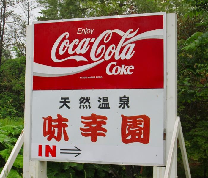2015 北海道の旅 32日目  霧多布岬~標茶温泉 味幸園~釧路市街