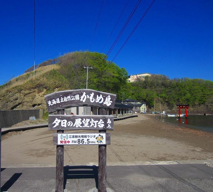 2016年 北海道 車中泊の旅 2日目-2 江差町~京極町
