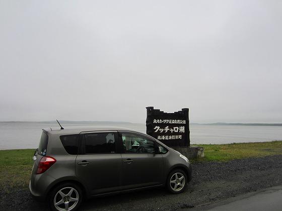 北海道 車中泊の旅 12日目-2 クッチャロ湖畔キャンプ場