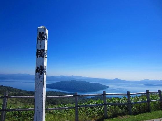 北海道 車中泊の旅 55日目-3 レンタルバイク ツーリング 美幌峠~津別峠展望台