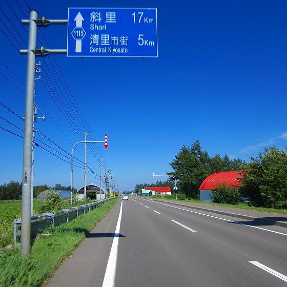 北海道 車中泊の旅 54日目-3 レンタルバイク ツーリング 清里~小清水~弟子屈