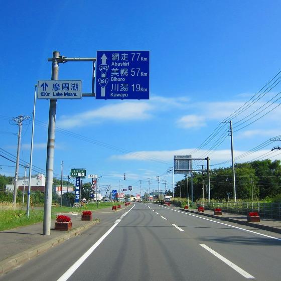北海道 車中泊の旅 54日目-1  レンタルバイクを川湯温泉で借りる