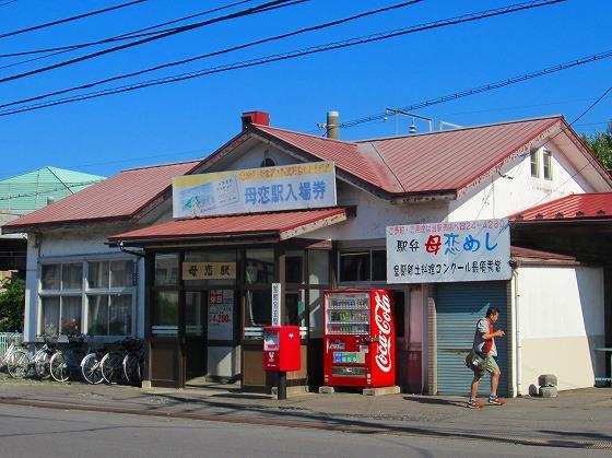北海道 車中泊の旅 47日目-1 地球岬~測量山展望台~洞爺湖