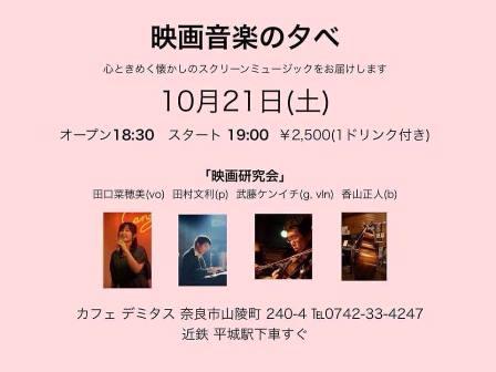 20171021映画音楽研究会7