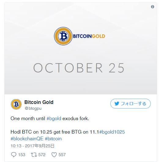 bitcoinゴールド
