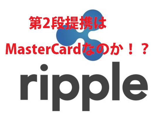 ripple master