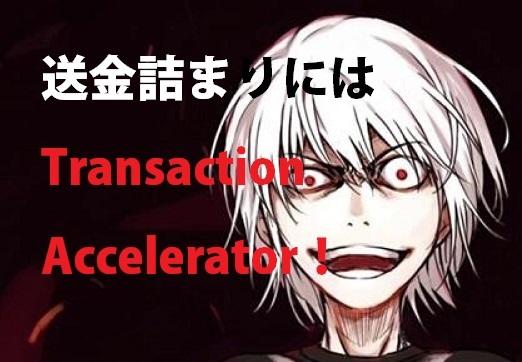 Accelerator.jpeg