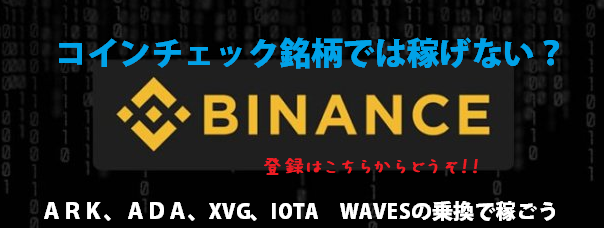 Binancebanner1.png