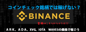 Binancebanner.png