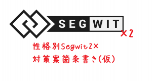 SegWit2x-Wirex_s-Contingency-Plan_ff7c24_pdkw2c.png