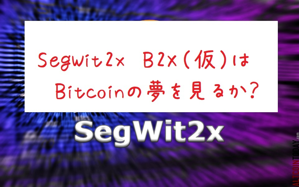 Segwit2x-new-code-release.jpg