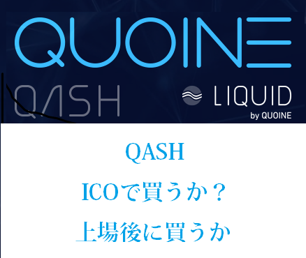 QASHが購入できる唯一の仮想通貨取引所