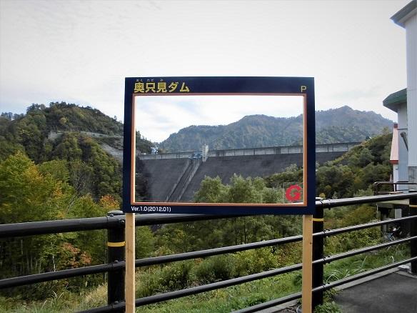 17.10.17-18 八海山と奥只見 (195)
