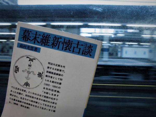 17.11.14 丸ビル・本「幕末維新懐古談 (63)