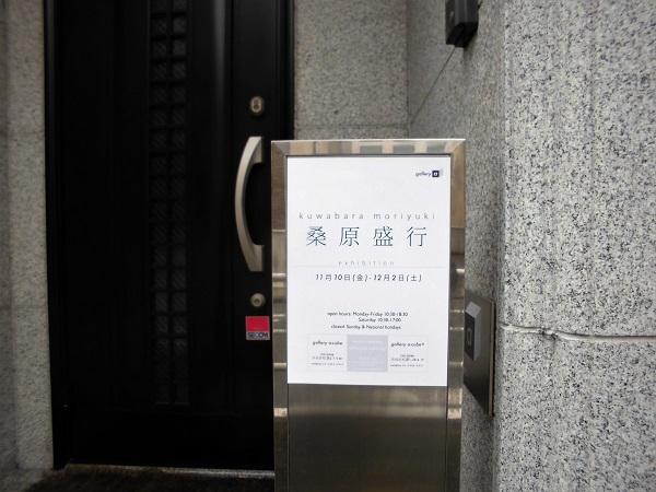 17.11.22 日展他 (14)