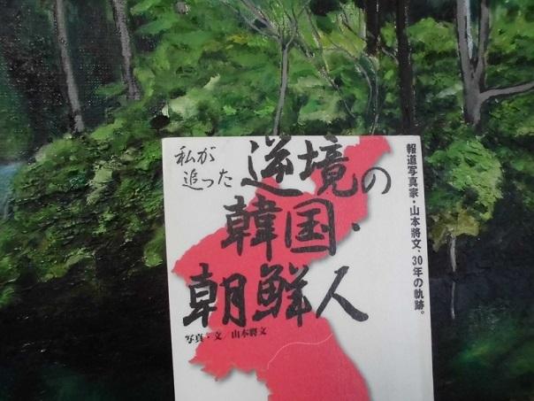 17.12.9 本「・・・・・の韓国・朝鮮人」 (6)