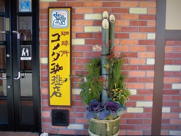 18.1.1 初詣秋葉神社他 (88)