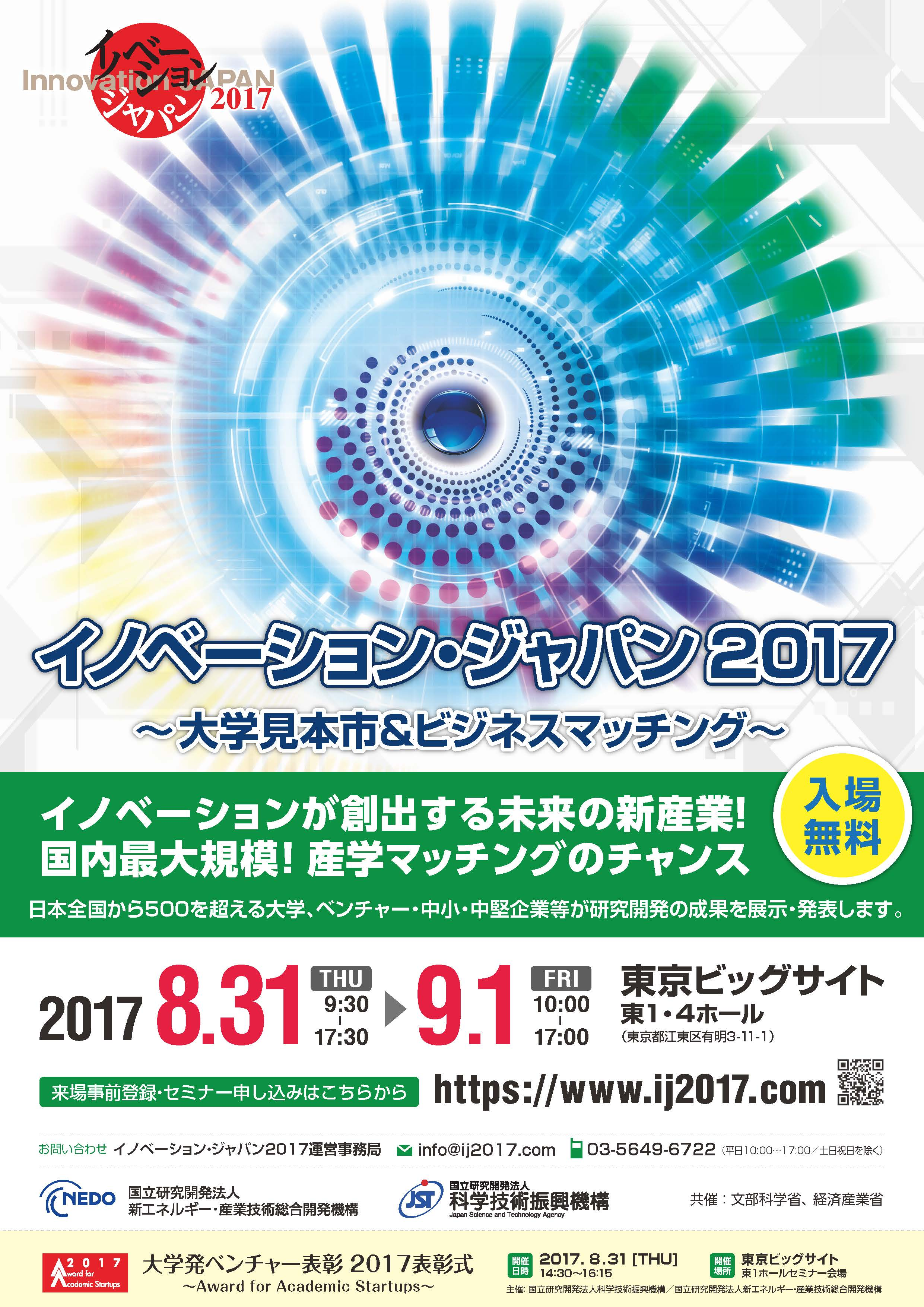 innovationJapan2017_2_ページ_1