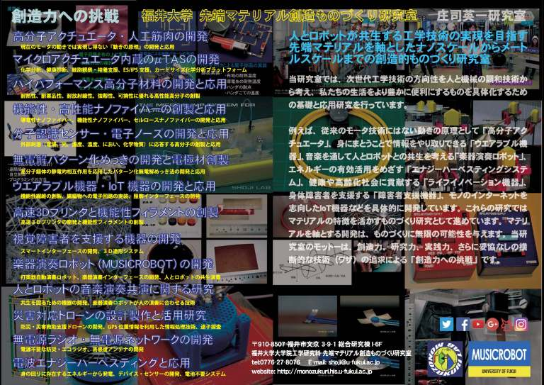 shoji_lab_2017-all_1_ページ_1