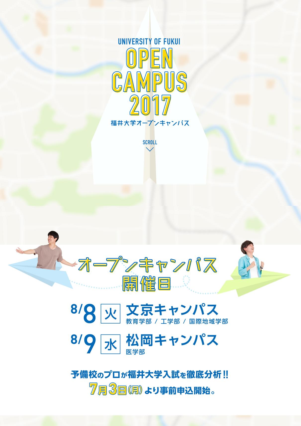 2017_FU_OP_shoji_1.jpg